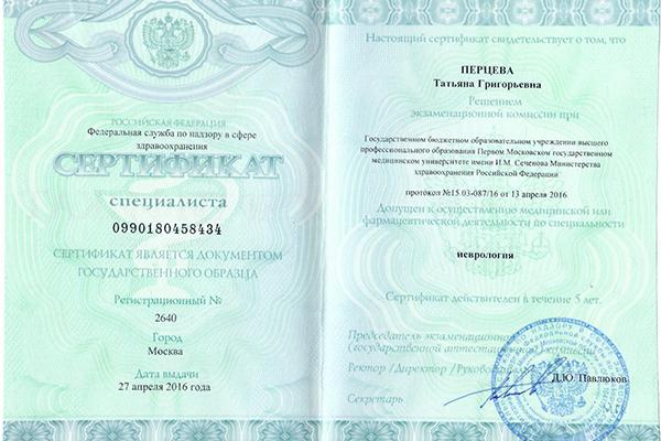 Сертификат по неврологии1